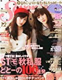 SEVENTEEN (セブンティーン) 2012年 12月号