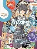 季刊S ( エス ) 2010年 04月号 [雑誌]