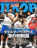 HOOP (フープ) 2011年 08月号 [雑誌]
