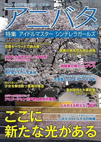 アニバタ Vol.14 [特集]アイドルマスター シンデレラガールズ