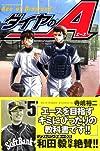 ダイヤのA(5) (少年マガジンコミックス)