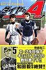 ダイヤのA 第5巻 2007年04月17日発売