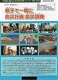 DVD/24分/2014年 親子で一緒に防災計画防災訓練(小学生・保護者向け) 学校価格