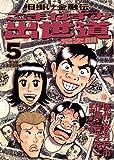 こまねずみ出世道(5) (ビッグコミックス)