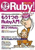 まるごと Ruby! Vol.1