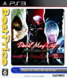 Devil May Cry HD Collection Best Price!