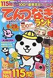 てんつなぎランド 2012年 04月号 [雑誌] [雑誌] / ぶんか社 (刊)