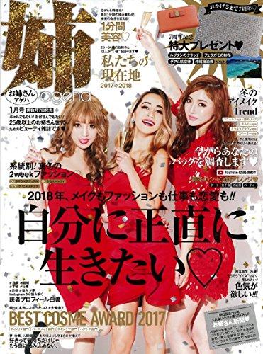 姉ageha 2018年1月号 大きい表紙画像