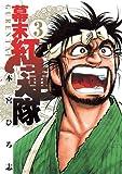 幕末紅蓮隊 3 (ヤングジャンプコミックス)