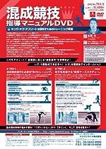 『 混成競技 』 指導 マニュアル DVD ~ キング ・ オブ ・ アスリートを目指すための トレーニング理論 ~