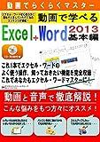 動画でらくらくマスター 動画で学べる「Excel2013+Word2013 基本編」