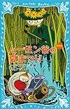 ムーミン谷の夏まつり (新装版) (講談社青い鳥文庫)