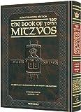 Schottenstein Ed. Sefer HaChinuch - The Book of Mitzvos Volume 1 (Mitzvos 1-65)