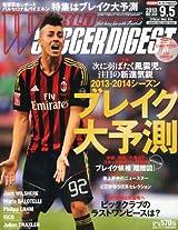 WORLD SOCCER DIGEST () 2013年 9/5号 [雑誌]