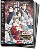 キャラクタードラマCD 「花町物語」 第一~三巻 (特典CD付)