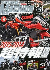 young Machine (ヤングマシン) 2014年 09月号 [雑誌]