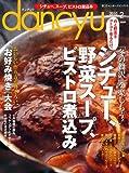 dancyu ( ダンチュウ ) 2010年 02月号 [雑誌]