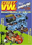 DVD>Street VWs movie (<DVD>)