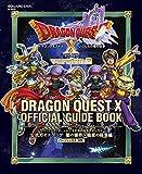 ドラゴンクエストX いにしえの竜の伝承 オンライン 公式ガイドブック 闇の領界+職業の極意編 バージョン3.3[後期] (SE-MOOK) ランキングお取り寄せ