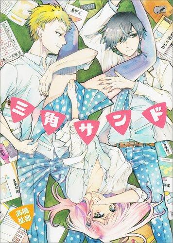 三角サンド (ビームコミックス)