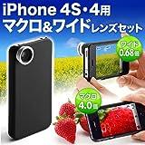 サンワダイレクト iPhone4S iPhone4 マクロ&ワイドレンズキット 接写4倍 広角0.68倍 400-CAM012
