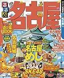 るるぶ名古屋'14 (るるぶ情報版(国内))