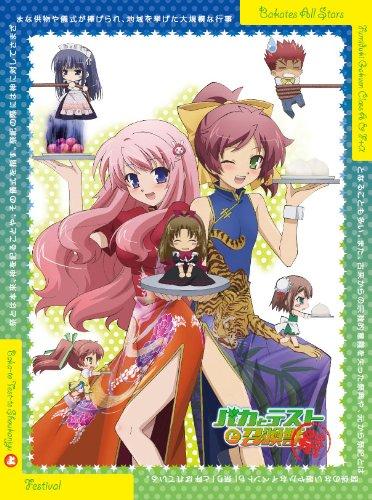 OVA『バカとテストと召喚獣 ~祭~』上巻 [Blu-ray]