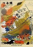 つる姫 (福音館文庫)
