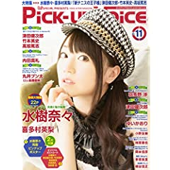 Pick-Up Voice (ピックアップヴォイス) 2014年 11月号 [雑誌]