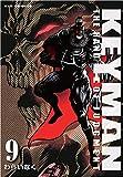 KEYMAN(9): リュウコミックス