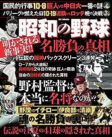 昭和の野球 名勝負の真相 (DIA COLLECTION)