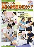 写真でわかる重症心身障害児(者)のケア: 人としての尊厳を守る療育の実践のために (写真でわかるシリーズ)