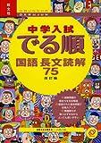 中学入試でる順国語長文読解75 改訂版