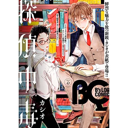 B's-LOG COMIC 2016 Dec. Vol.47<B's-LOG COMIC> [雑誌]