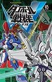 ダンボール戦機W<#12-58> LBXカタログ: TV ANIMATION (てんとう虫コミックススペシャル)