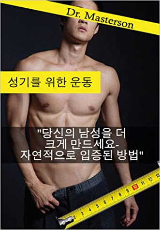 Korean Men's Guide To Growing their Penis. By Dr Masterson. in Korean.: ??? ?? ?? (?? ??? ??? ???? ?? ? ?? ??)-