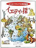 イエティを探せ―はじめて手にする世界地図