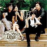 「コーヒープリンス1号店」オリジナル・サウンドトラック(CD+DVD)