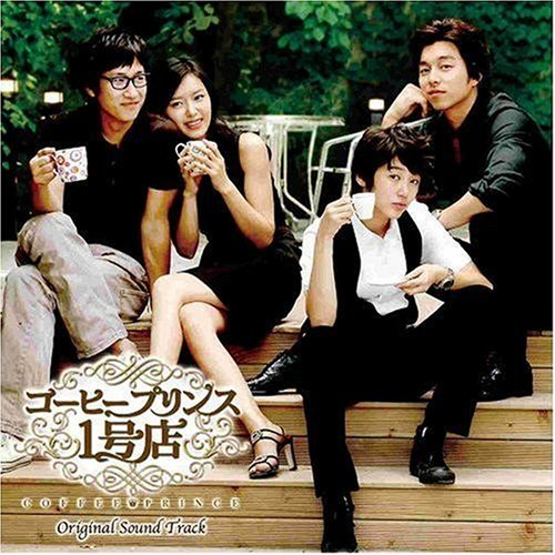 コーヒープリンス1号店 オリジナル・サウンドトラック(DVD付)