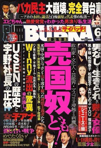 別冊 BUBKA (ブブカ) 2006年 06月号 [雑誌]