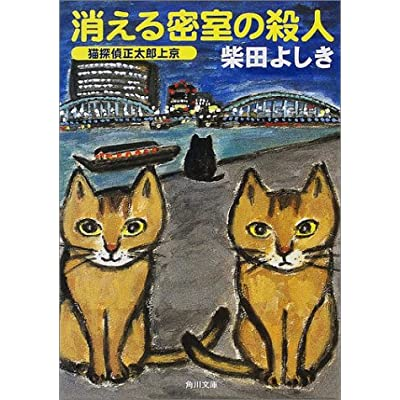 消える密室の殺人―猫探偵正太郎上京 (角川文庫)
