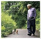 しろさびとまっちゃん 福島の保護猫と松村さんのいいやんべぇな日々
