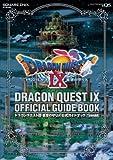 ドラゴンクエストIX 星空の守り人 公式ガイドブック 下巻●知識編 (SE-MOOK)