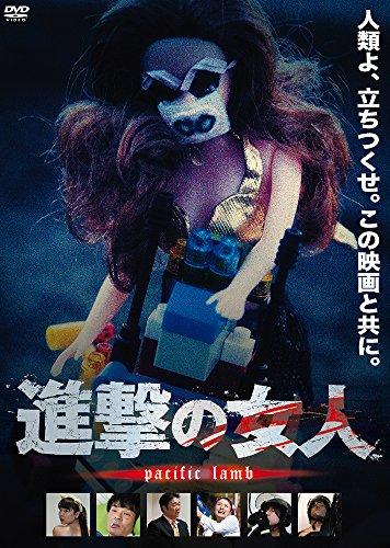 進撃の女人 pacific lamb [DVD]