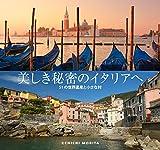 美しき秘密のイタリアへ———51の世界遺産と小さな村 (地球の歩き方Books) -