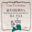 The Woman Who Went to Bed for a Year [Russian Edition] Audiobook by Sue Townsend Narrated by Marina Livanova