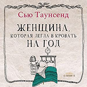 The Woman Who Went to Bed for a Year [Russian Edition] Audiobook