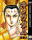 キングダム 38 (ヤングジャンプコミックスDIGITAL)