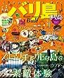 まっぷるバリ島'11 (マップルマガジン)