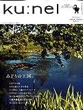 ku:nel (クウネル) 2008年 09月号 [雑誌]